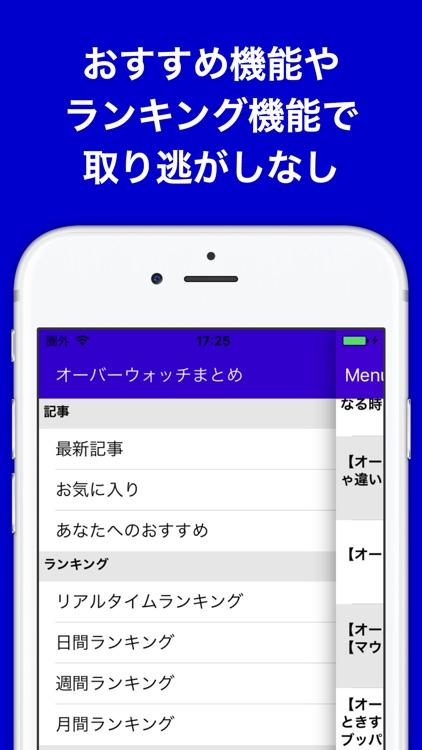 攻略ブログまとめニュース速報 for オーバーウォッチ screenshot-4
