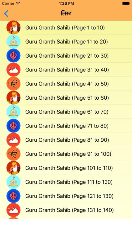 Guru Granth Sahib ji