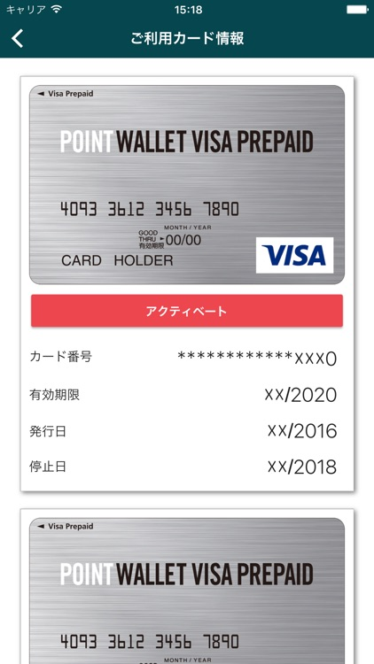 POINT WALLET VISA PREPAID screenshot-4