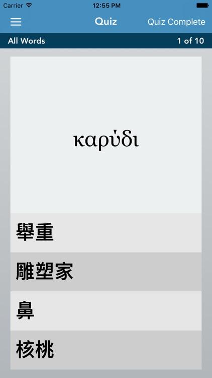 Greek | Chinese - AccelaStudy® screenshot-3