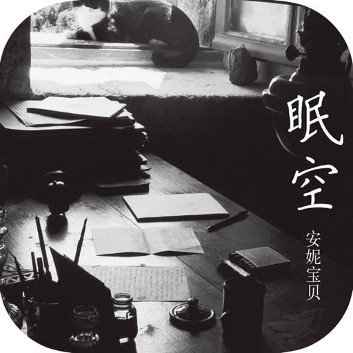 眠空—安妮宝贝·文艺言情小说精选