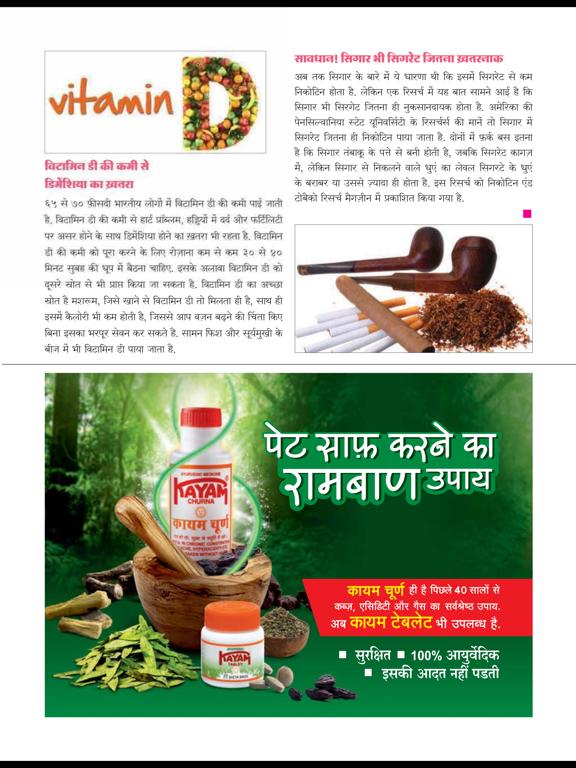 Arogya Sanjeevani Magazine screenshot 8