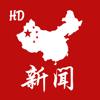中国新闻 HD - 合成最新消息