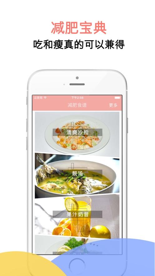 减肥食谱大全- 健康健美美食必备菜谱 App 截图