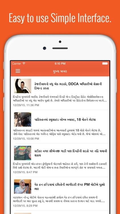 Gujarat Live News screenshot-4