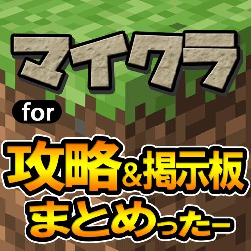 攻略&掲示板まとめったー for マインクラフト(マイクラ・Minecraft)