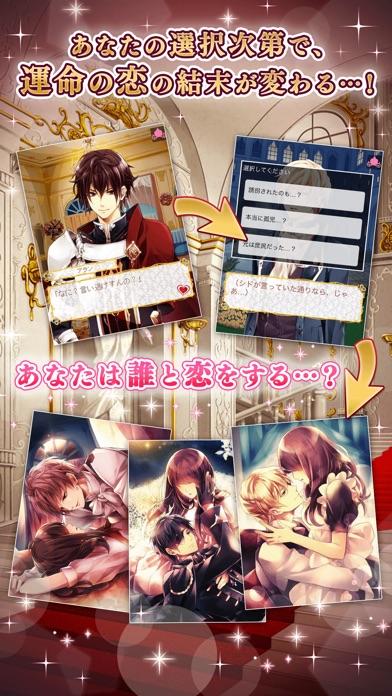 イケメン王宮◆真夜中のシンデレラ 女性向け恋愛ゲームスクリーンショット5
