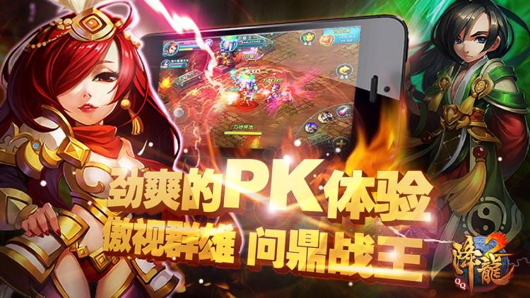 QQ降龙2-腾讯首款真人即时PK手游