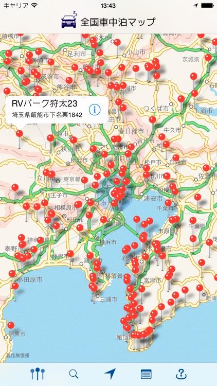全国車中泊マップ