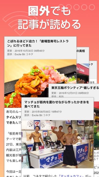 話題のニュース速報や新聞・雑誌も無料で読み放題/エキサイトニュース screenshot-0