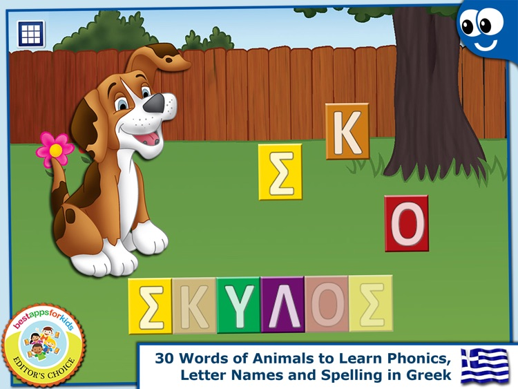 Greek Words and Kids Puzzles
