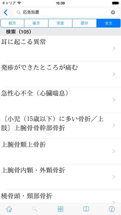 法研 六訂版 家庭医学大全科 screenshot1
