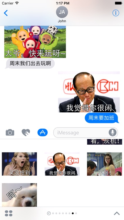 无敌萌贱 screenshot-0
