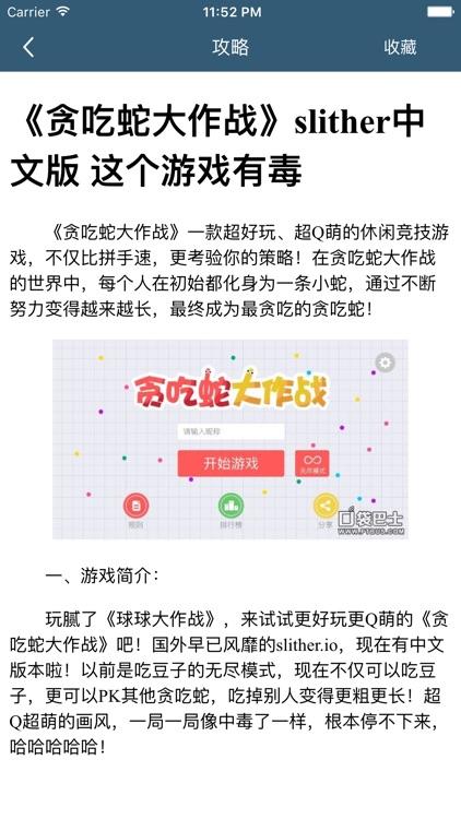 柚子攻略 for 贪吃蛇大作战 screenshot-4