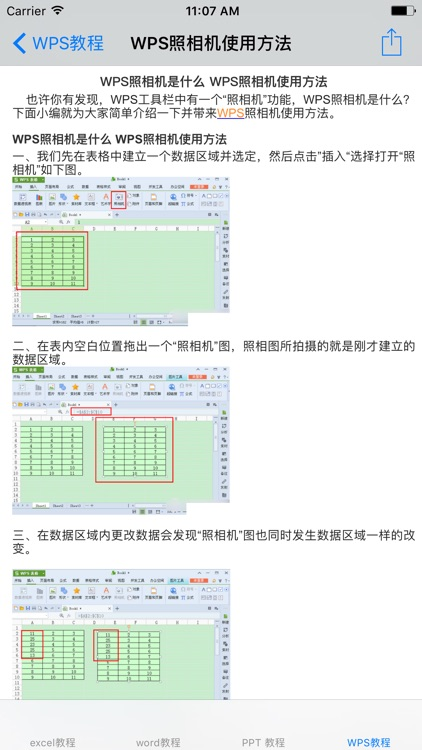 办公软件实用技巧大全-Word|Excel|PPT|WPS screenshot-3