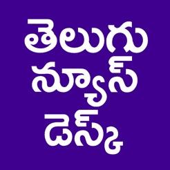 Telugu News Desk on the App Store