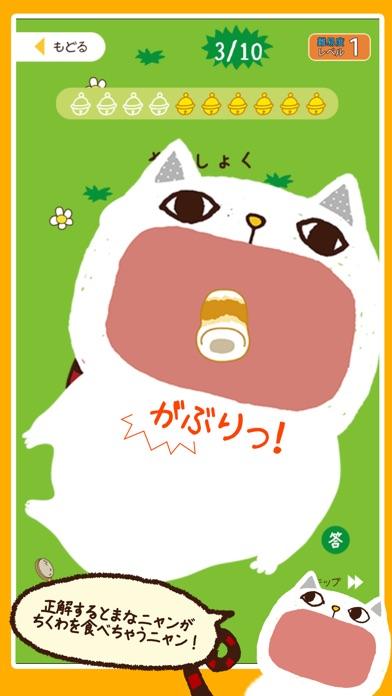 中学漢字書き取りクイズ まなニャン for iPhoneスクリーンショット3