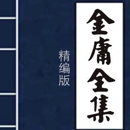 【2016精校版】金庸作品全集