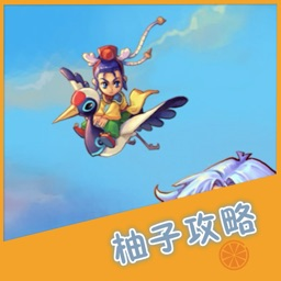 柚子攻略 for 梦幻西游手游