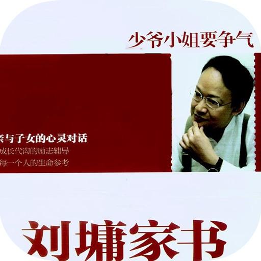 少爷小姐要争气—刘墉家书,成长励志小说