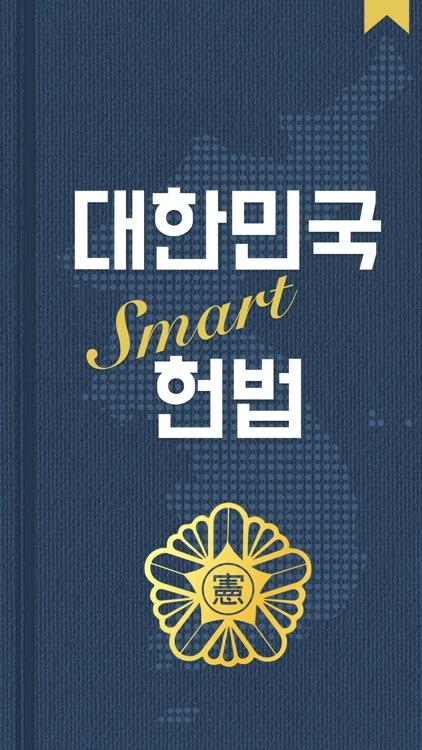 대한민국 SMART 헌법