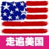 纯正美音学英语·走遍美国·有声同步双语字幕
