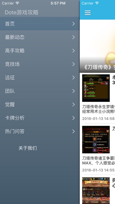 高手玩家必备游戏攻略 For 刀塔传奇DotA - 靠谱卡牌手游助手 screenshot two