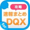 攻略ニュースまとめ速報 for  ドラゴンクエスト10 (dqx)