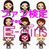 ファン検定forE-girls