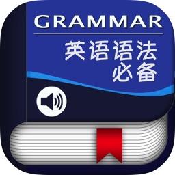 英语语法必备 -掌上随身学习初高中语法,实词虚词句型语态语气时态详解手册大全