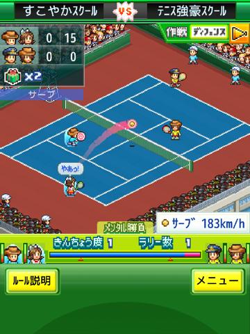 テニスクラブ物語のおすすめ画像4
