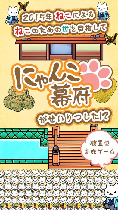 にゃんこ幕府:ねこのネコによる猫のための無料ゲームスクリーンショット1