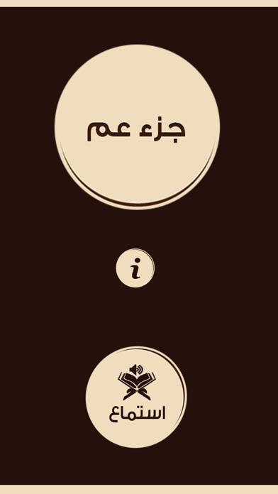 جزء عم ـ السنيدي للوازم الرحلاتلقطة شاشة1