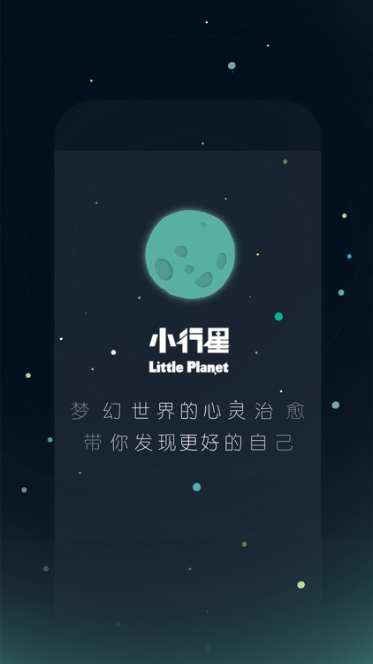 小行星-治愈心灵的梦幻世界 screenshot-0