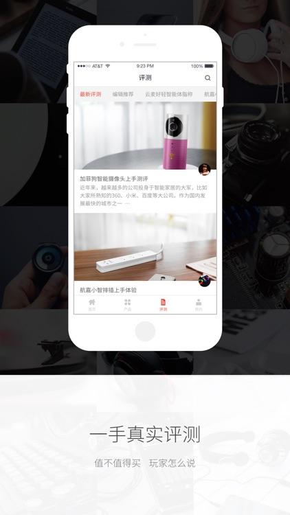魅玩帮 - 魅族出品·智能硬件免费玩看评测值得买 screenshot-3