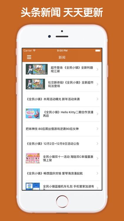 最全攻略 For 全民小镇 screenshot-3