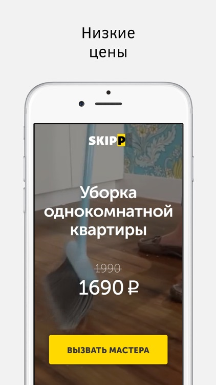 Skipp - услуги у вас дома screenshot-1