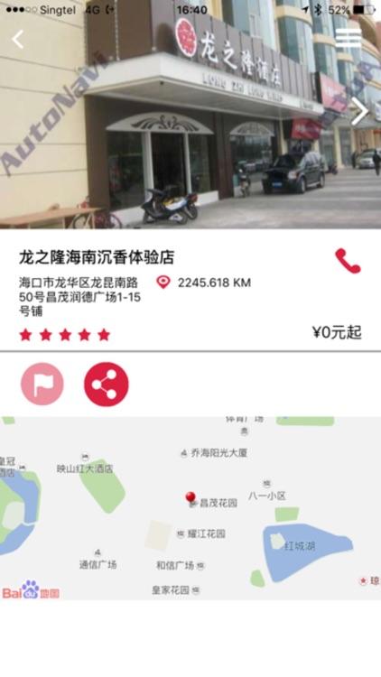 Bao Dao screenshot-4