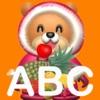 パクパク英語 クマさんに餌をあたえて学ぶ(Fruit編)