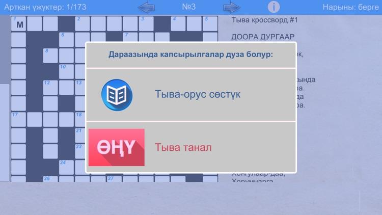 Tyvan Words