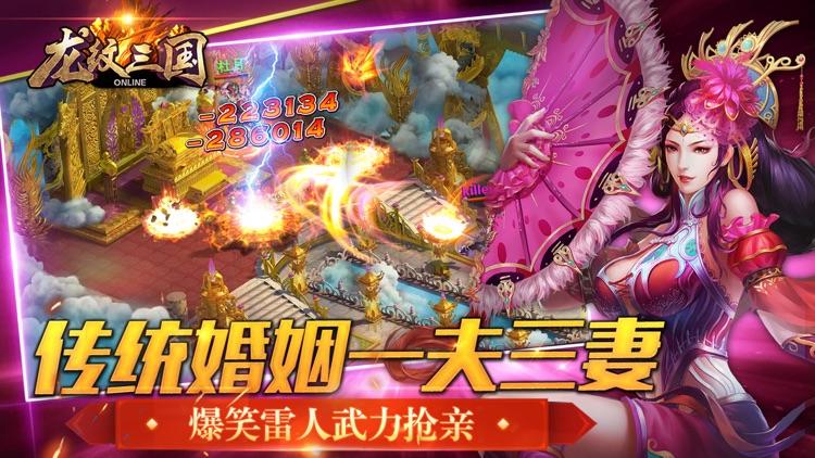 龙纹三国-全民争霸热血国战手游 screenshot-4