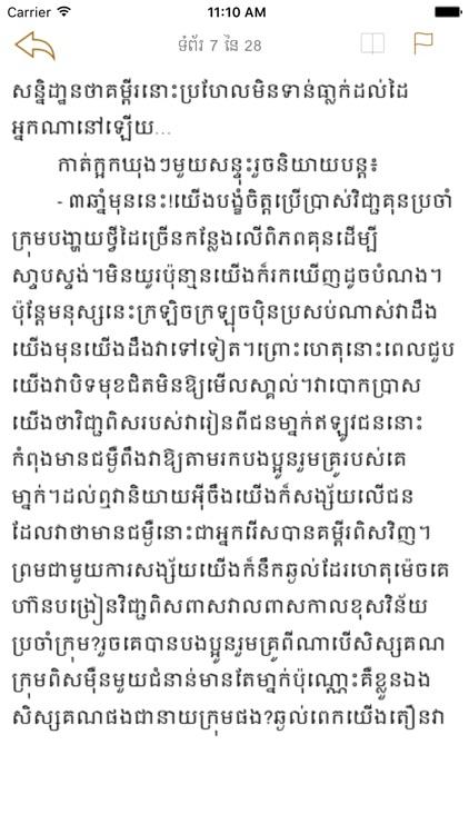 Daipeus Beshdaung Preah screenshot-3