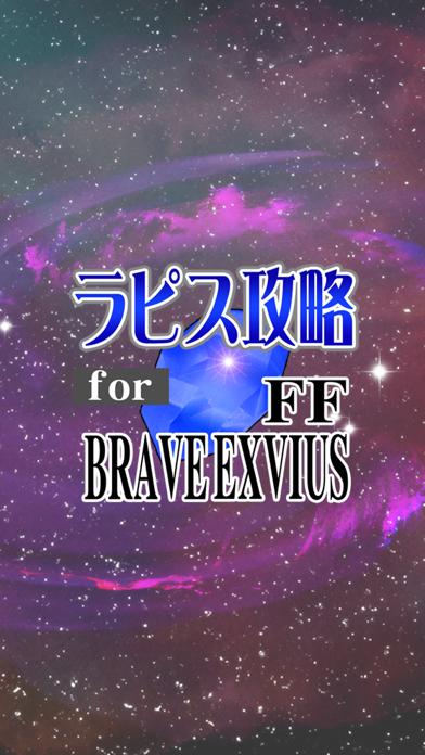 ラピス無料攻略 for FFBE(ファイナルファンタジー ブレイブエクスヴィアス)のおすすめ画像4