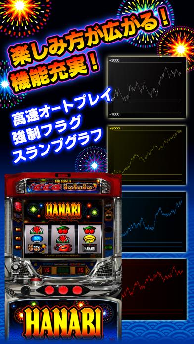 ハナビ(2015)のスクリーンショット4