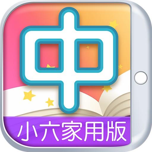 共享中國語文小六-家用版