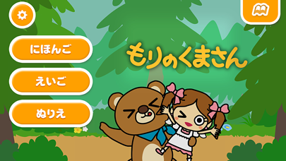 【無料版】森のくまさん   ~ぬりえで遊べる赤ちゃん・子供向けのアニメで動く絵本アプリ:えほんであそぼ!じゃじゃじゃじゃん童謡シリーズのおすすめ画像1