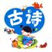幼儿古诗词荟萃 - 古诗词大全|诗歌|诗词鉴赏|古诗名句|诗句赏析大全!