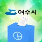 여수모바일투표 icon
