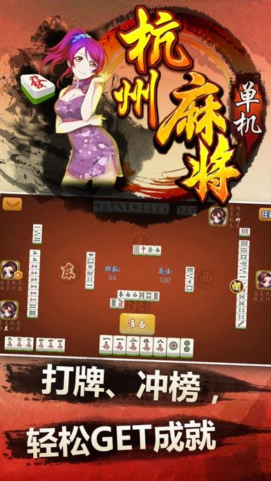 单机杭州麻将-博雅血战到底,天天抢红包,超好玩免费单机棋牌游戏,赛过斗地主 screenshot two