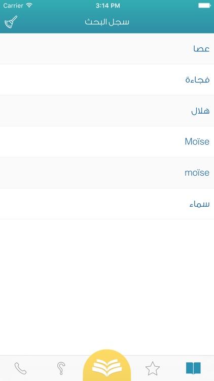 + معجم المعاني عربي فرنسي screenshot-4
